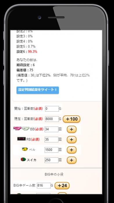 ハナハナ設定判別+ with Aメソッドのスクリーンショット3