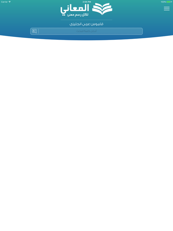 معجم المعاني الفوري by atef sharia (iOS, United States) - SearchMan App  Data & Information