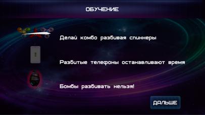 Spinner Ninja Скриншоты5
