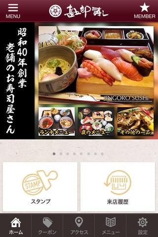 美濃市にある甚五郎寿司の公式アプリ - náhled