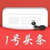 1号头条——热点新闻阅读资讯快报