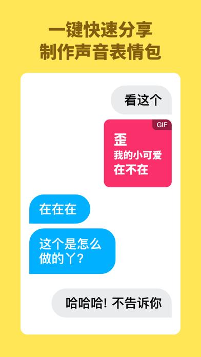 变声器动话机-for QQ、微信搞怪变音视频