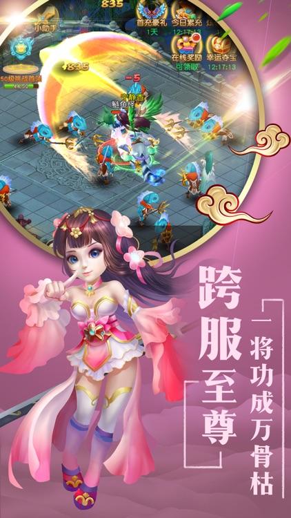 仙萌情缘-Q萌英雄寻仙之旅 screenshot-3