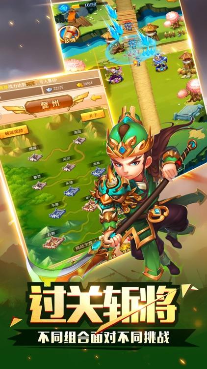 塔防对决-Q版三国策略塔防 screenshot-4