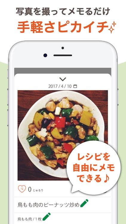 自炊ストック - 料理レシピを手軽に記録、簡単シェア!