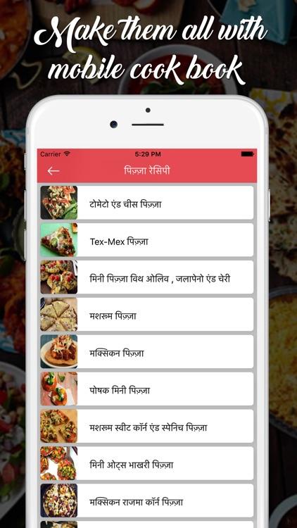 Food recipes hindi by pt patel food recipes hindi forumfinder Gallery