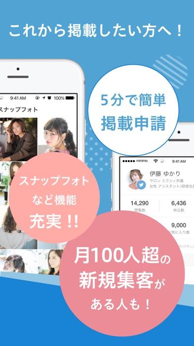 minimo(ミニモ)/サロン予約のスクリーンショット5