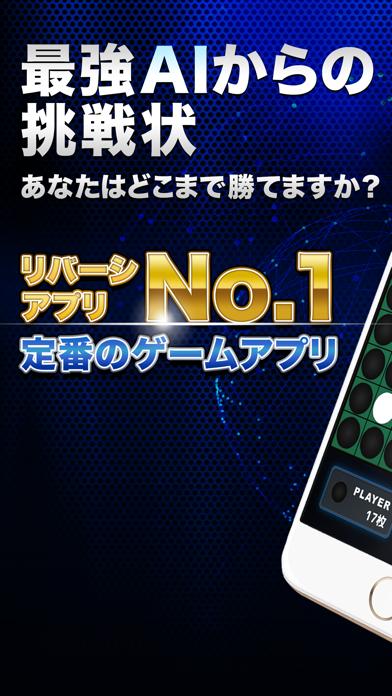 ダウンロード リバーシZERO 超強力AI搭載!2人対戦できる定番 ゲーム -PC用