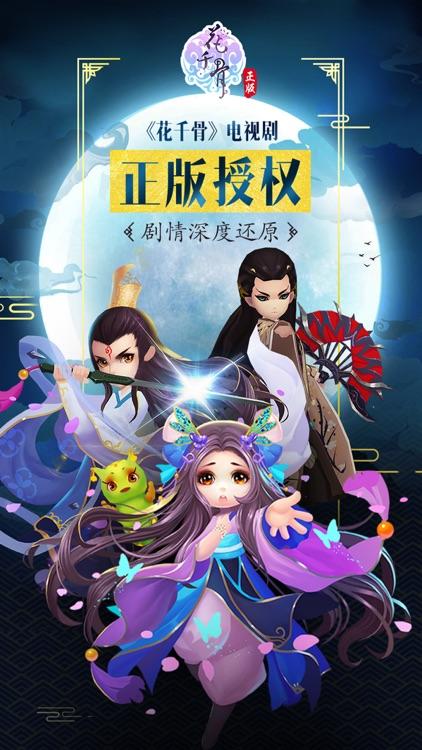 花千骨-唯美仙侠传奇手游 screenshot-0