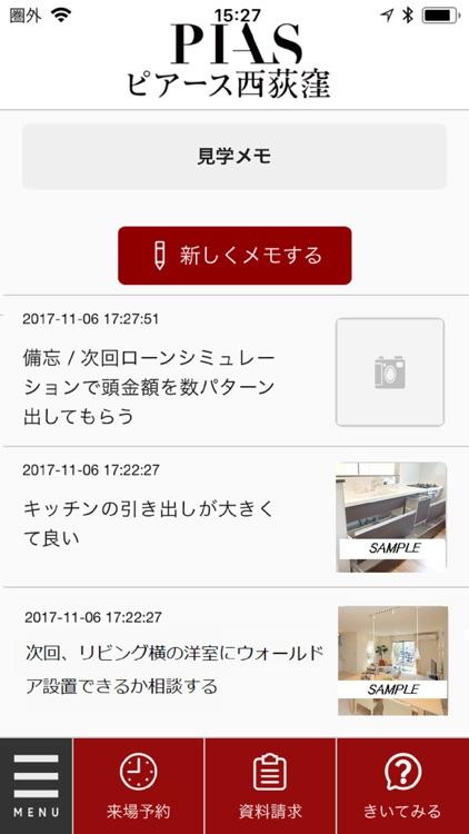 モリモトの新築マンション・分譲マンション screenshot-3