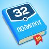 Axidep LLC - Полиглот 32 - Английский язык обложка