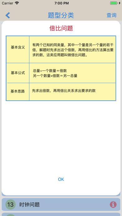 小学数学 - 三年级例题习题集 screenshot 10