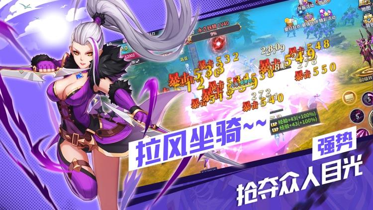 无尽征程 screenshot-4