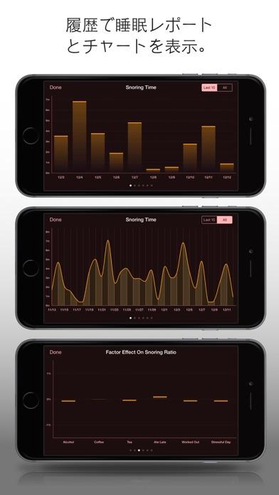 いびきストッパープロ screenshot1