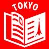 """点击获取""""โตเกียวไกด์"""" ~เที่ยวญี่ปุ่นให"""