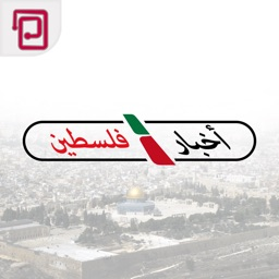 اخبار فلسطين | خبر عاجل