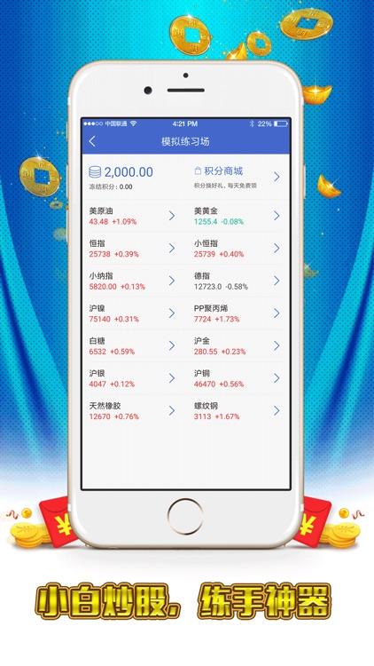 龙网贵金属交易宝 screenshot-4