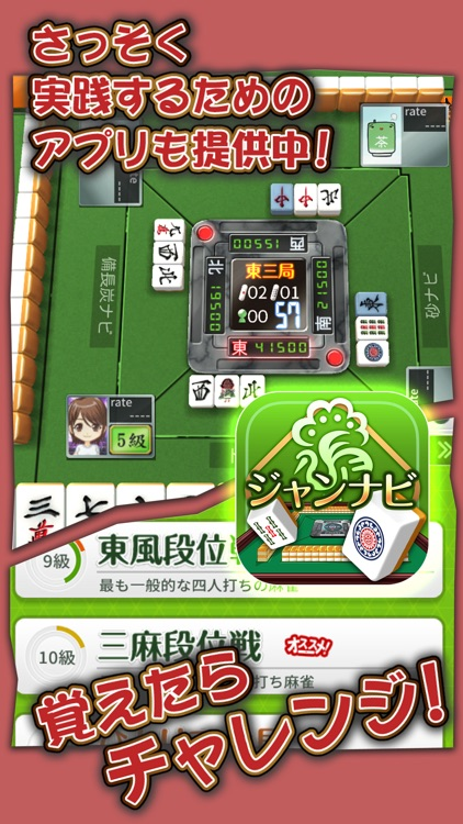 麻雀アプリ わかる!!麻雀入門 screenshot-4