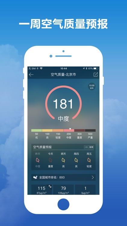柚子天气 screenshot-1
