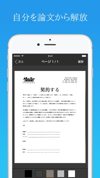 JotNotスキャナアプリ ScreenShot1