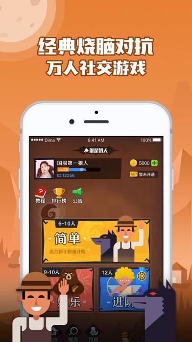 谁是狼人-有点烧脑的推理社交游戏 Screenshot