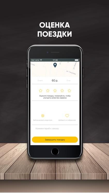 Такси Акбузат screenshot-4