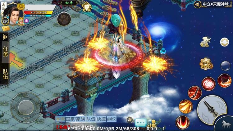 飘渺寻仙曲 screenshot-3