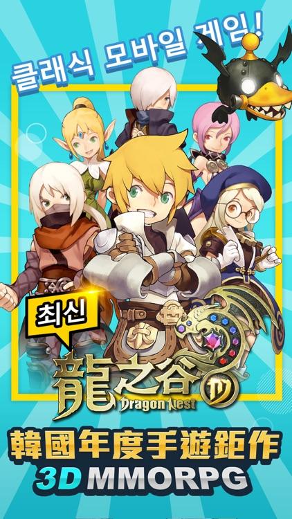 龍之谷M screenshot-0