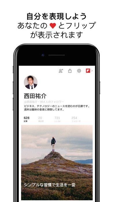 Flipboard ScreenShot3