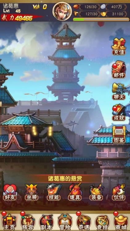 三国卡牌争霸-梦幻水浒传群英演义 screenshot-3