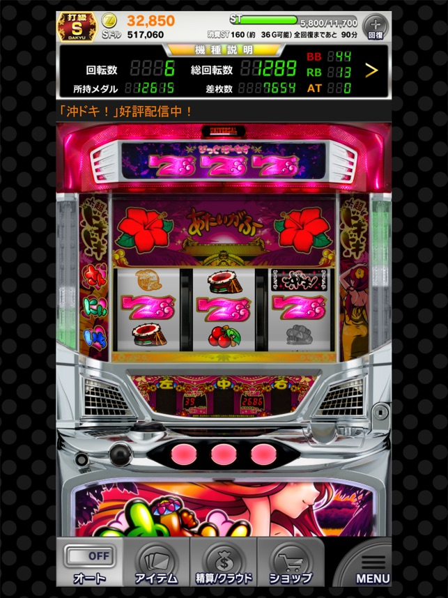 【777NEXT】沖ドキ!のスクリーンショット