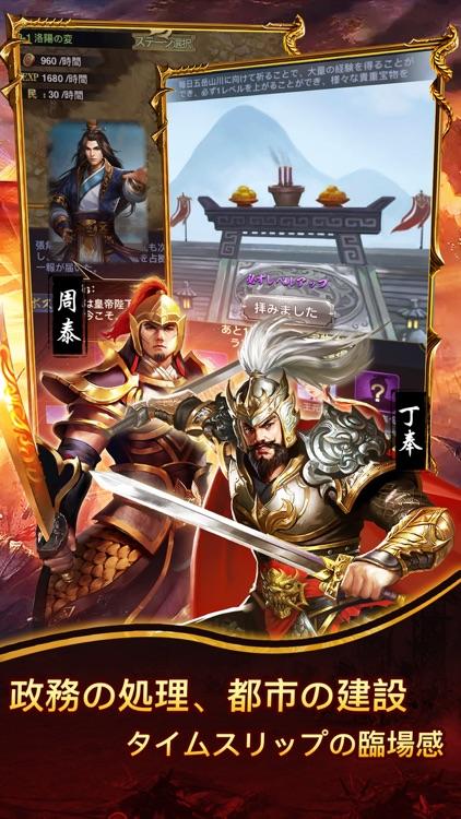 三国志·趙雲英雄伝-お手軽放置系ゲーム screenshot-6