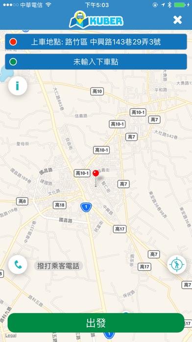 Kuber Taiwan 司機端屏幕截圖3