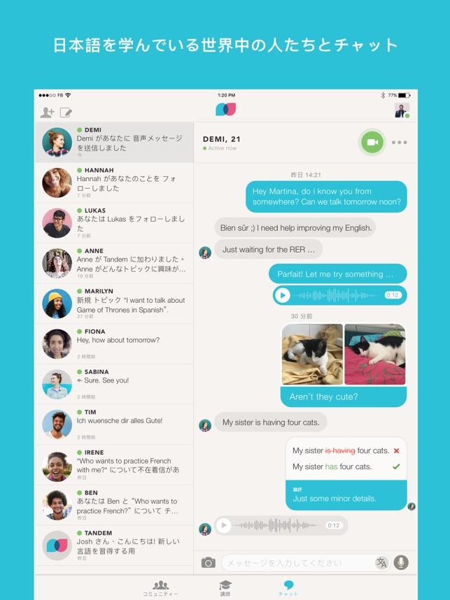 Tandem タンデム - 言語交換 Screenshot