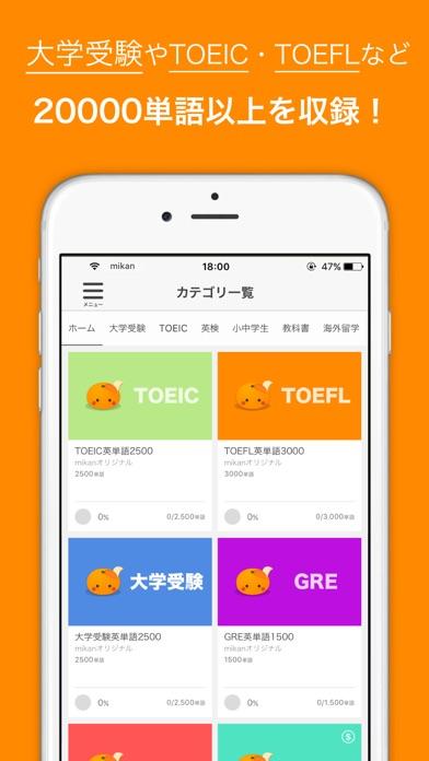 英単語アプリ mikan ScreenShot1