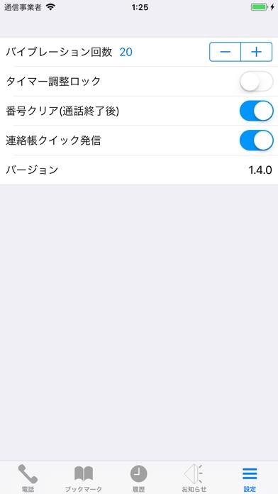 通話タイマー(プレミアム版)ー5分かけ放題... screenshot1
