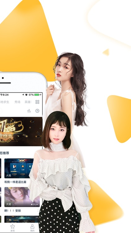 龙珠直播 screenshot-1