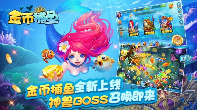 金币捕鱼-3d捕鱼专家经典捕鱼游戏