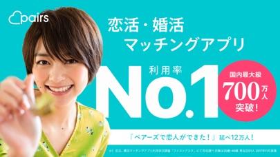 Pairs(ペアーズ) 恋活・婚活マッチングアプリ ScreenShot0