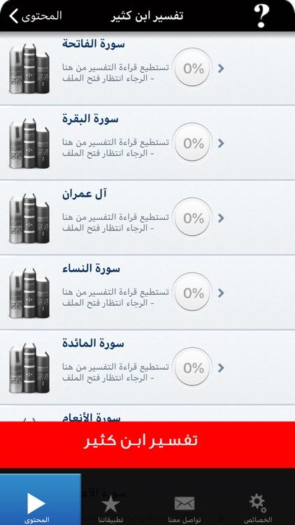 الشيخ السديس القران الكريم screenshot-6