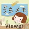 うちメモ Viewer - iPhoneアプリ