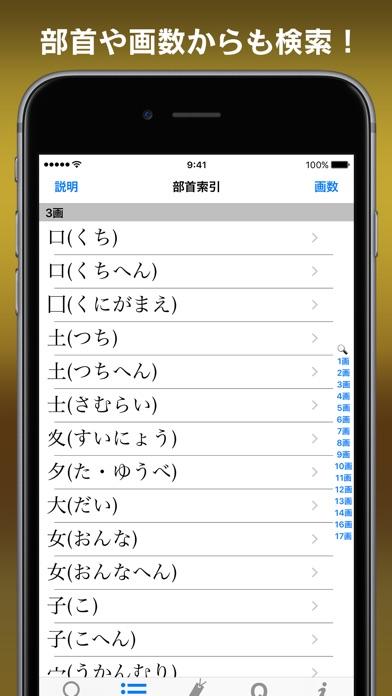 常用漢字筆順辞典 ScreenShot4