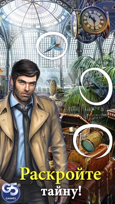Hidden City Скриншоты6