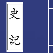 史记 精读本 (注释 段落译文 简繁)