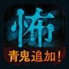 ガチ怖 - iPadアプリ