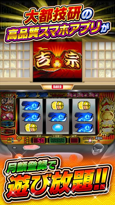 吉宗【大都吉宗CITYパチスロ】 screenshot1