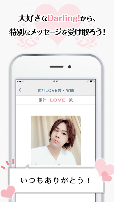 LOVE MEN / イケメンの素顔で元気になるアプリのおすすめ画像5