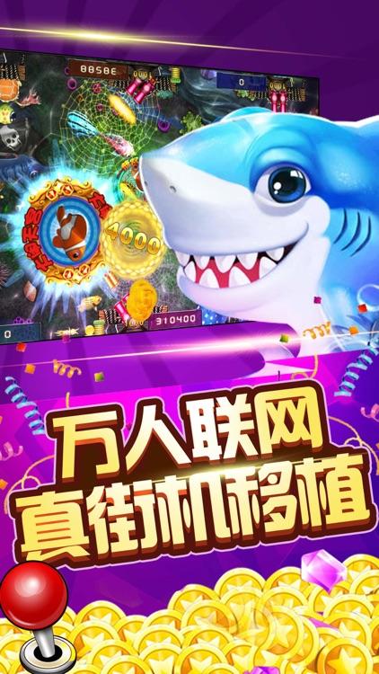 街机捕鱼世界(最新打鱼)万人街机之电玩城游戏