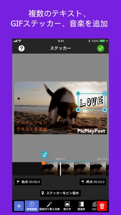 PicPlayPost - 動画編集&動画作成&動画加工スクリーンショット
