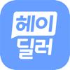 헤이딜러, +100만원 내차팔기 앱